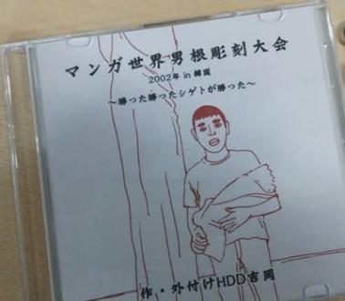 yoshioka2