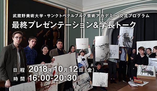 event】武蔵野美術大学・サンク...